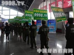 中国好酒招商网在徐州糖酒会上激情推广网络招商