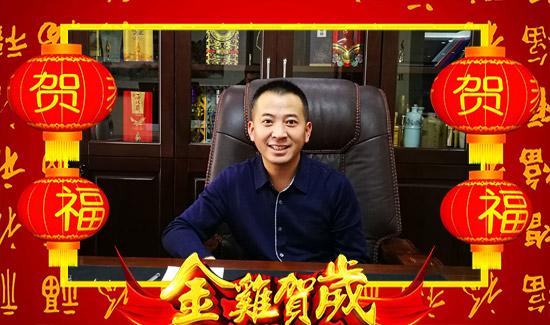 【青海互助威达】西北骄青稞酒赵总及全体员工祝您春节快乐、合家欢乐、万事如意!