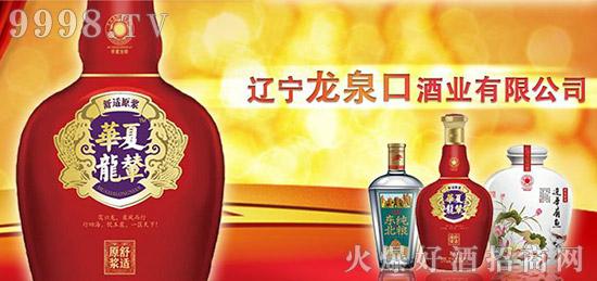 华夏龙辇酒,舒适原浆,独一无二的尊享!