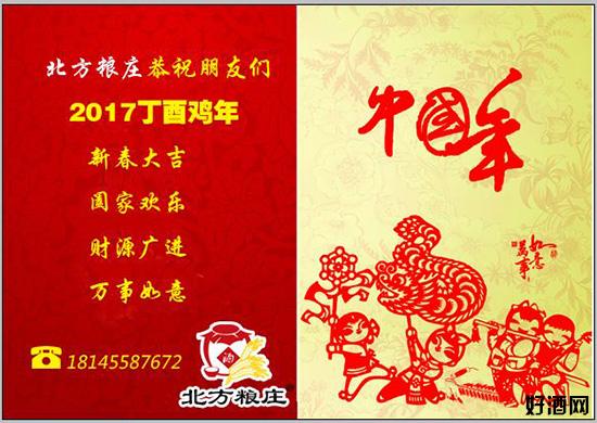 【北方粮庄高粱酒坊】北方粮庄恭祝各位朋友,新年快乐,健康平安,财源广进!