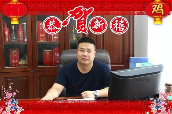 【郑州市领航商贸有限公司】赵总祝大家万事如意,身体健康,阖家欢乐!