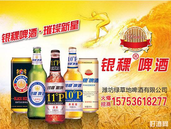 【潍坊绿草地银稞啤酒】全体工作人员祝愿您在崭新的一年事业再上新台阶!