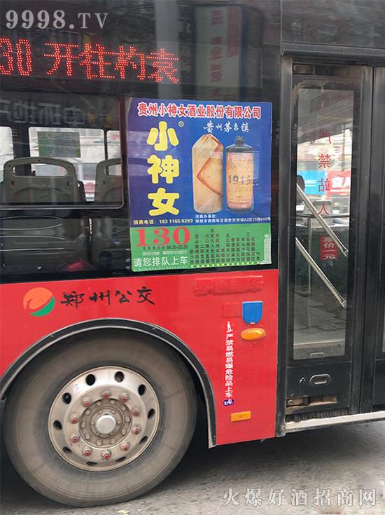 小神女酒郑州公交宣传广告隆重上线