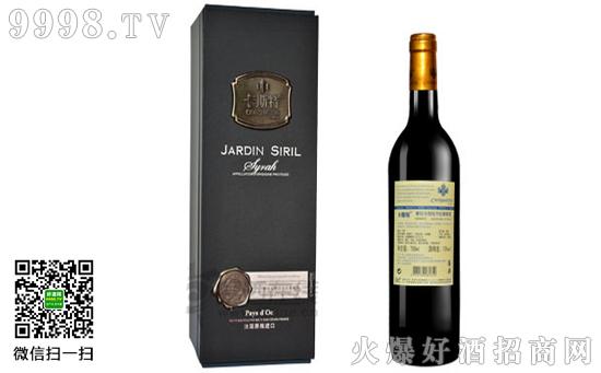 13°卡斯黛乐塞拉尔西拉干红葡萄酒价格