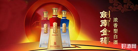 代理品牌白酒选择哪家好?剑南金樽酒是您的好选择
