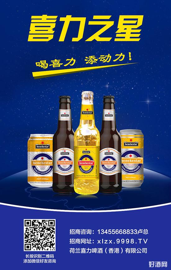 高标准的要求,确保喜力之星啤酒的品质!