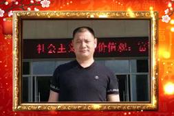 【贵州酱魁酒业】郝总经理向各界同仁致以节日的问候!