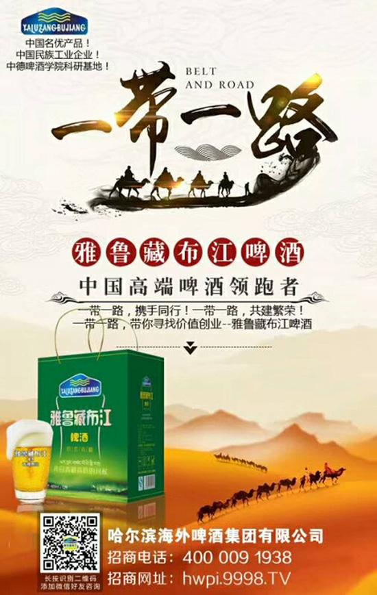 雅鲁藏布江啤酒