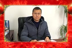 【湖北宏业实业总公司酒业分公司】左总经理携全体员工祝新老客户新年快乐!万事如意!阖家幸福!