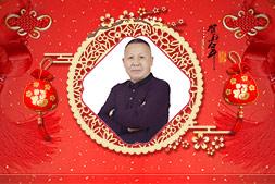 【栗宝酒业】赵总祝您春节快乐,万事如意,财运滚滚,一生平安!