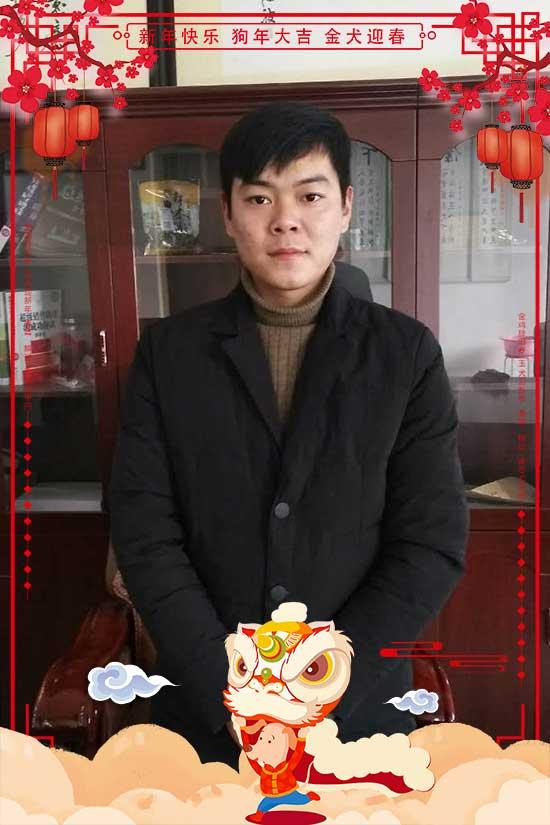 【今玉缘酒业】李总祝您2018新年行大运,财运滚滚来!