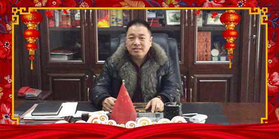 【衡水清香源酒业】总经理唐辉祝大家2018狗年财源广进!心想事成!