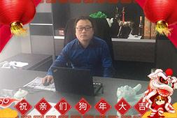 【河南玖跃达酒业有限公司】段总祝您如意平安,旺狗旺旺,新年大吉!