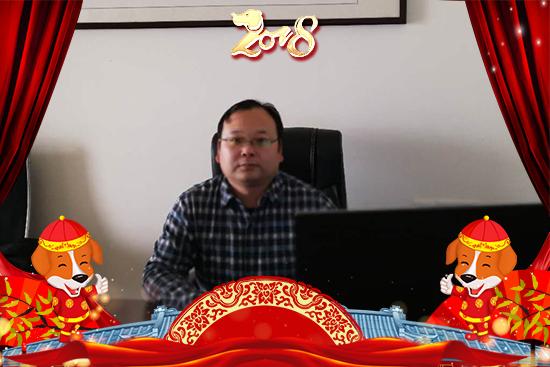 李总祝您2018狗年快乐,万事如意,心想事成!