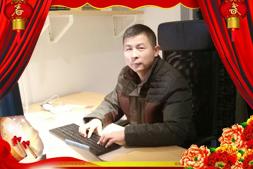 【楚酝坊酒业】刘总预祝您身体健康,财源滚滚,狗年吉祥!