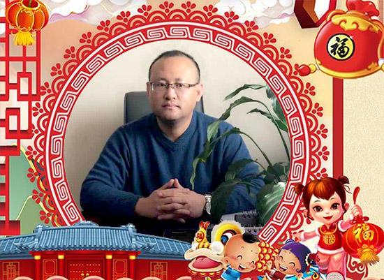 【青岛世纪英皇】韩文阔董事长祝您在新的一年里:合家欢乐!万事如意!