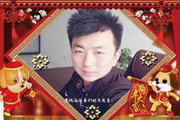 【山东红高粱酒业有限公司】王总祝您新春愉快,好运连连,阖家幸福!