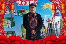 【青岛佳品啤酒有限公司】全体员工祝您新年快乐!