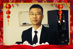 【成都谷小白酒业】全体员工祝大家新年快乐,万事如意!