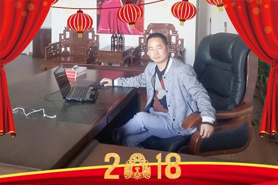 【烟台金利酒业有限公司】吕总祝您新年快乐,万事如意,恭喜发财!