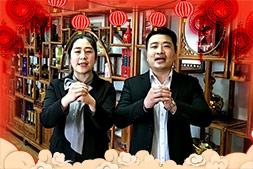 【河南杜康老酒销售有限公司】李总及全体员工祝您新春快乐,吉祥如意,万事顺利!