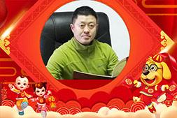 【吉林市兴泉红高粱酒业有限公司】孙总祝大家新年愉快、阖家幸福、万事如意!