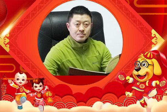 【吉林市兴泉红高粱酒业有限公司】孙总祝大家祝大家新年愉快、阖家幸福、万事如意!