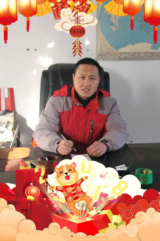 【山东青亿啤酒有限公司】王总祝大家身体健康、阖家幸福、狗年旺旺旺!