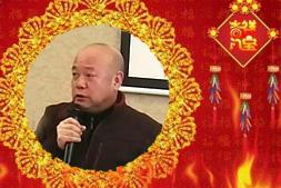 【泸州一品坊】总经理石�|先生携全体员工祝您:狗年大吉、阖家欢乐、心想事成、新春快乐!