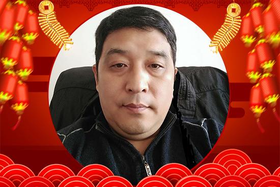 【上海京雨酒业有限公司】张总祝大家新年快乐,财源广进,恭喜发财!