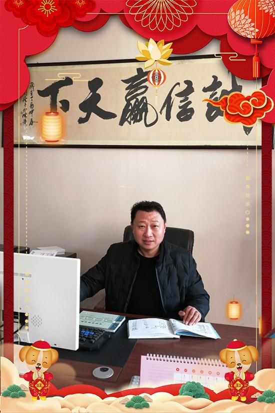 【安徽古韶醉酒业】董事长张胜利祝大家新年快乐,万事如意!