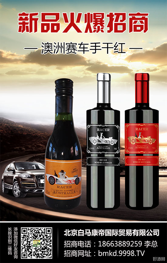白马康帝国际贸易:开红酒加盟店要做好哪些基本功