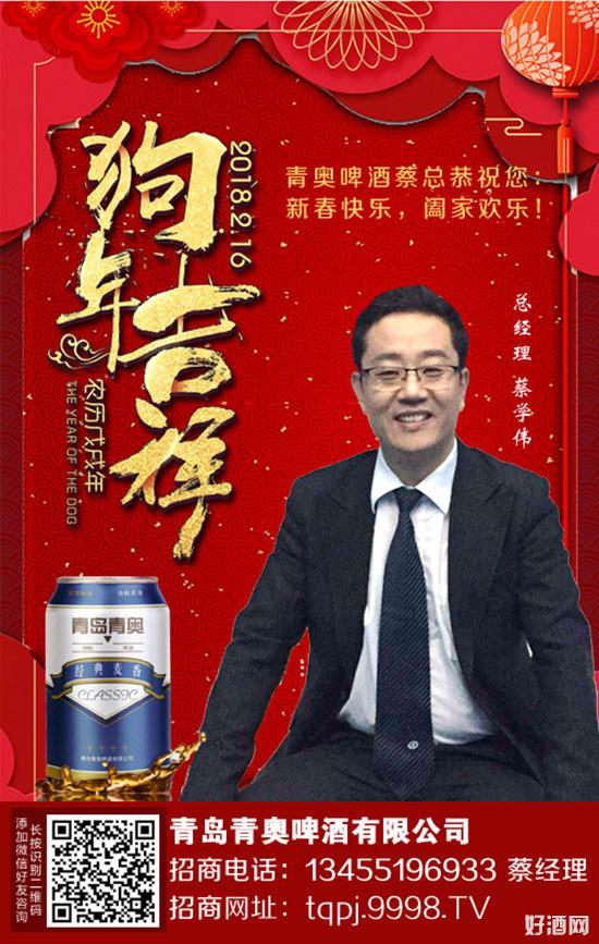 【青岛青奥啤酒有限公司】全体员工祝大家身体健康,万事如意!