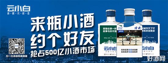 【山东云小白酒业】总经理冯炜向全国经销商朋友拜年啦!