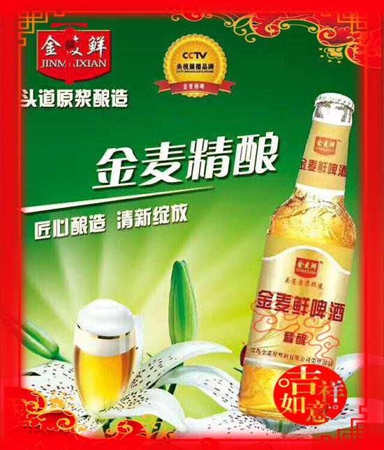 【金麦鲜啤酒】韩总携全体员工祝大家新春愉快!狗年行大运!