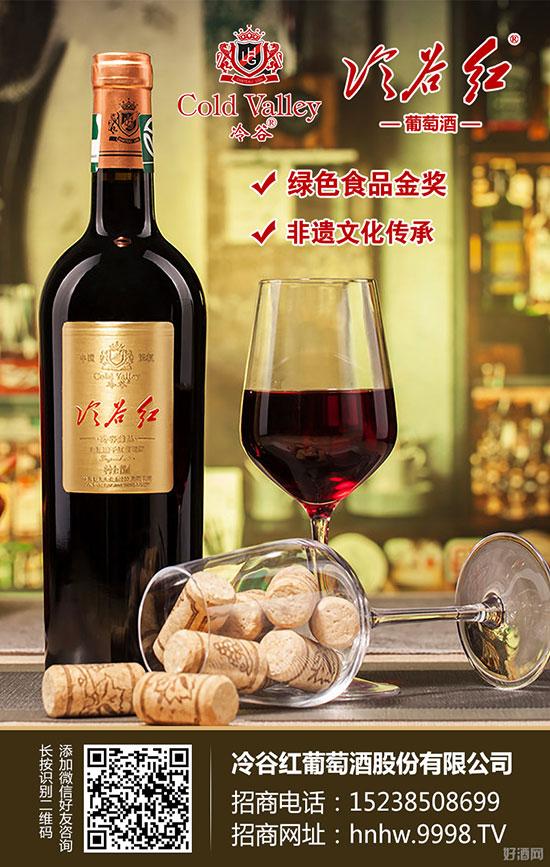 冷谷红葡萄酒:你值得拥有