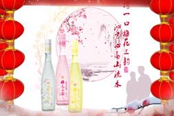 【关东老窖酒业】哈尔滨关东老窖酒业有限公司全体员工给全国人民拜年了!