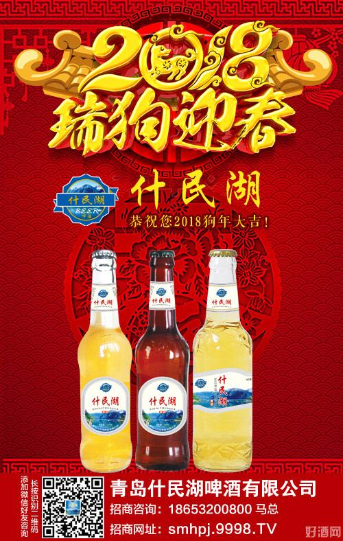 青岛什民湖啤酒有限公司啤酒产品