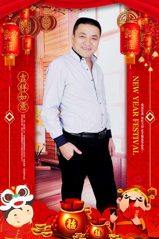 【黑龙江省宏达酒业有限责任公司】李经理祝大家新年快乐,万事大吉!