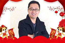 【衡水衡酒酒业有限公司】祁总祝您在新的一年里吉祥如意,笑口常开!