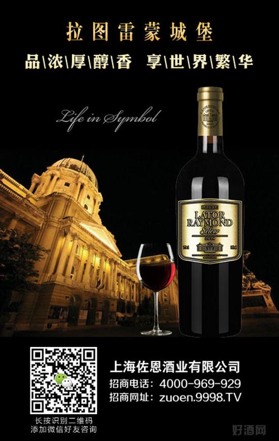 佐恩酒业:拉图雷蒙城堡、品红酒醇香、享法国浪漫!