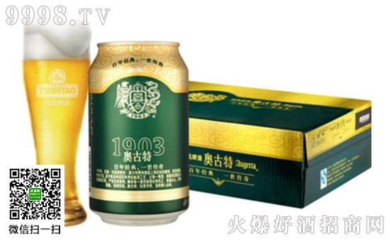 青岛奥古特系列酒价格表