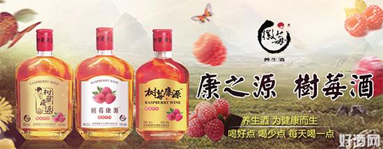 树莓康源养生酒,喝好点、喝少点、每天喝一点!