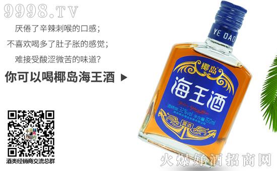 椰岛海王酒,朋友小聚更要喝点好的!
