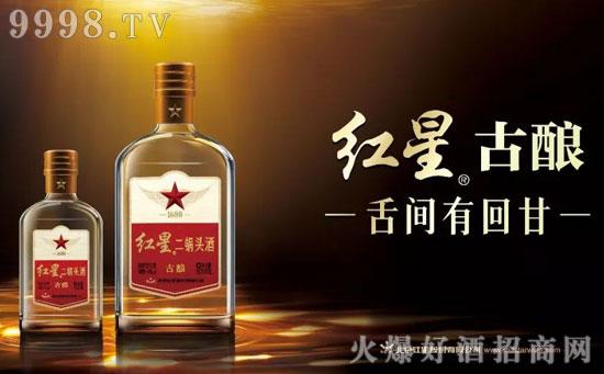 红星古酿高端光瓶酒价格