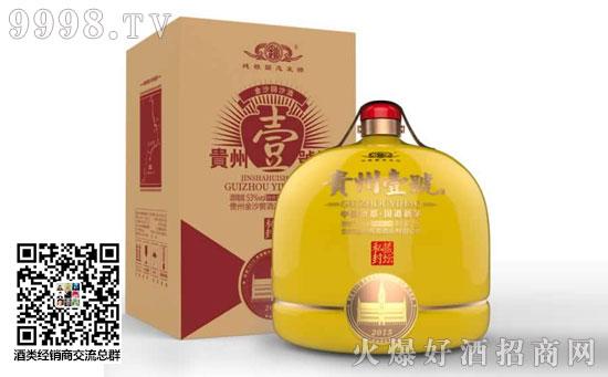 金沙贵州壹号私藏封坛・黄坛价格,贵吗?