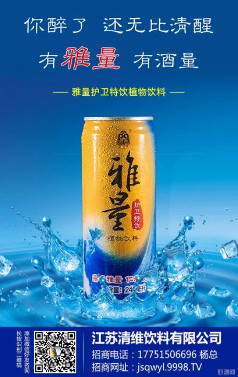 这款解酒饮料强势来袭,它是如何抢占百亿市场的!