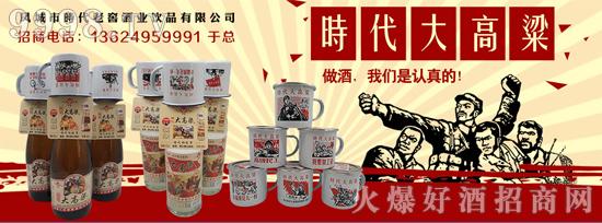 时代老窖酒业:大茶缸高粱酒,好喝不上火!