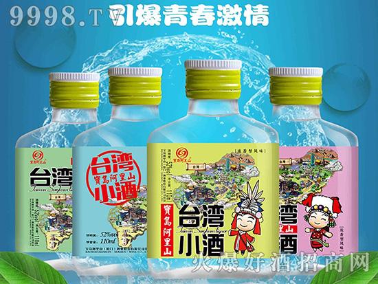 宝岛阿里山酒业:全球招募开启,代理商疯抢中!!