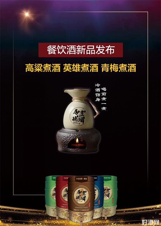 厚德煮酒新品发布会暨招商会将于7月17日盛大召开